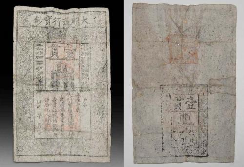 znaleziony-banknot-dynastia-ming-rewers-i-awers